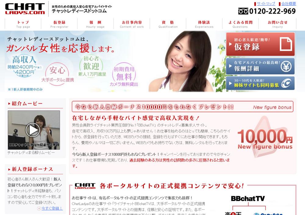 ノンアダルトライブチャットBBチャット求人サイト